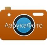 Фотошкола АзбукаФото