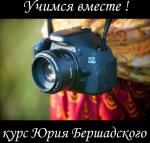 Авторский курс фотографии Юрия Бершадского «Учимся вместе!»