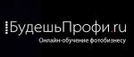 БудешьПрофи.ru