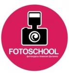Фотошкола «FOTOSCHOOL» в Новосибирске