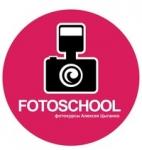 Фотошкола «FOTOSCHOOL» в Горно-Алтайске