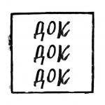 Докдокдок— Школа современной фотографии