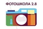 Фотошкола 2.8