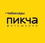 ПИКЧА Фотошкола в Чебоксарах