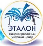 Учебный центр «Эталон»