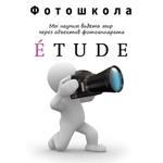 Фотошкола ETUDE