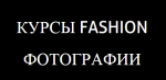 Курсы FASHION фотографии