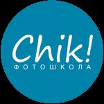 Фотошкола Chik!