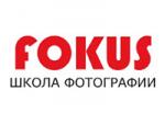Фотошкола Алексея Волкова «Fokus» в Москве