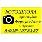 Фотошкола «ФормулаФото»