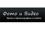 Бесплатная фотошкола «Фото и Видео»