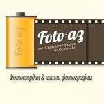Фотошкола-фотостудия ФотоАЗ