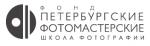Школа фотографии «Петербургские фотомастерские»