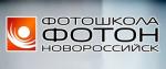 Центр творческой фотографии «Фотон» в Новороссийске
