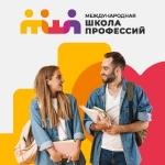 Международная школа профессий в Барнауле
