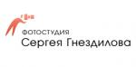 Школа фотографии Сергея Гнездилова