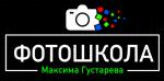 Фотошкола Максима Густарева