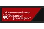 Образовательный центр «Институт фотографии»