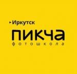 ПИКЧА Фотошкола в Иркутске