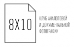 Школа фотографии КАДФ «8X10»