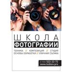 Школа художественной фотографии Коблева Рустама