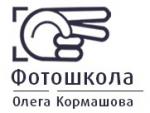 Фотошкола Олега Кормашова