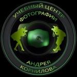 Учебный центр фотографии Андрея Корнилова