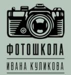 Школа творческой фотографии Ивана Куликова