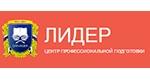 Центр профессиональной подготовки «ЛИДЕР»