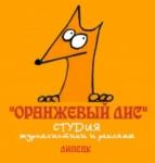 Студия «Оранжевый лис»