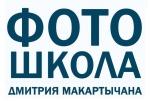 Фотошкола Дмитрия Макартычана