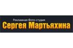 Рекламная ФотоСтудия Сергея Мартьяхина