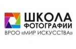 Школа фотографии «Мир искусства»