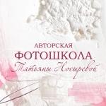 Фотошкола Татьяны Носыревой