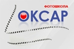 Фотошкола «Оксар»