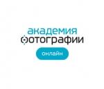 Академия Фотографии Онлайн