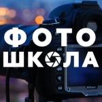 Школа ФотоМастерства Павла Осадчика