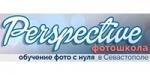Фотошкола «Перспектива» в Севастополе