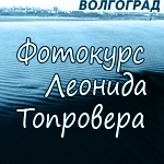 Фотокурс Леонида Топровера
