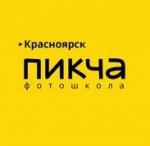 ПИКЧА Фотошкола в Красноярске