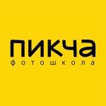 ПИКЧА Фотошкола в Казани