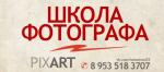 Фотошкола «PixArt»