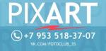 Фотоклуб «PixArt»