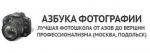 Фотошкола «Азбука фотографии» в Подольске