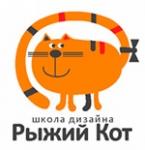 Курсы в школе дизайна «Рыжий кот»
