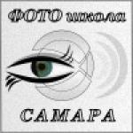 Фотошкола «Самара»