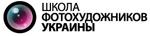 Школа Фотохудожников Украины