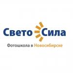 Фотошкола «СветоСила» в Новосибирске