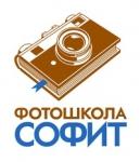 Фотошкола «Софит»