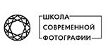 Школа современной фотографии в Томске